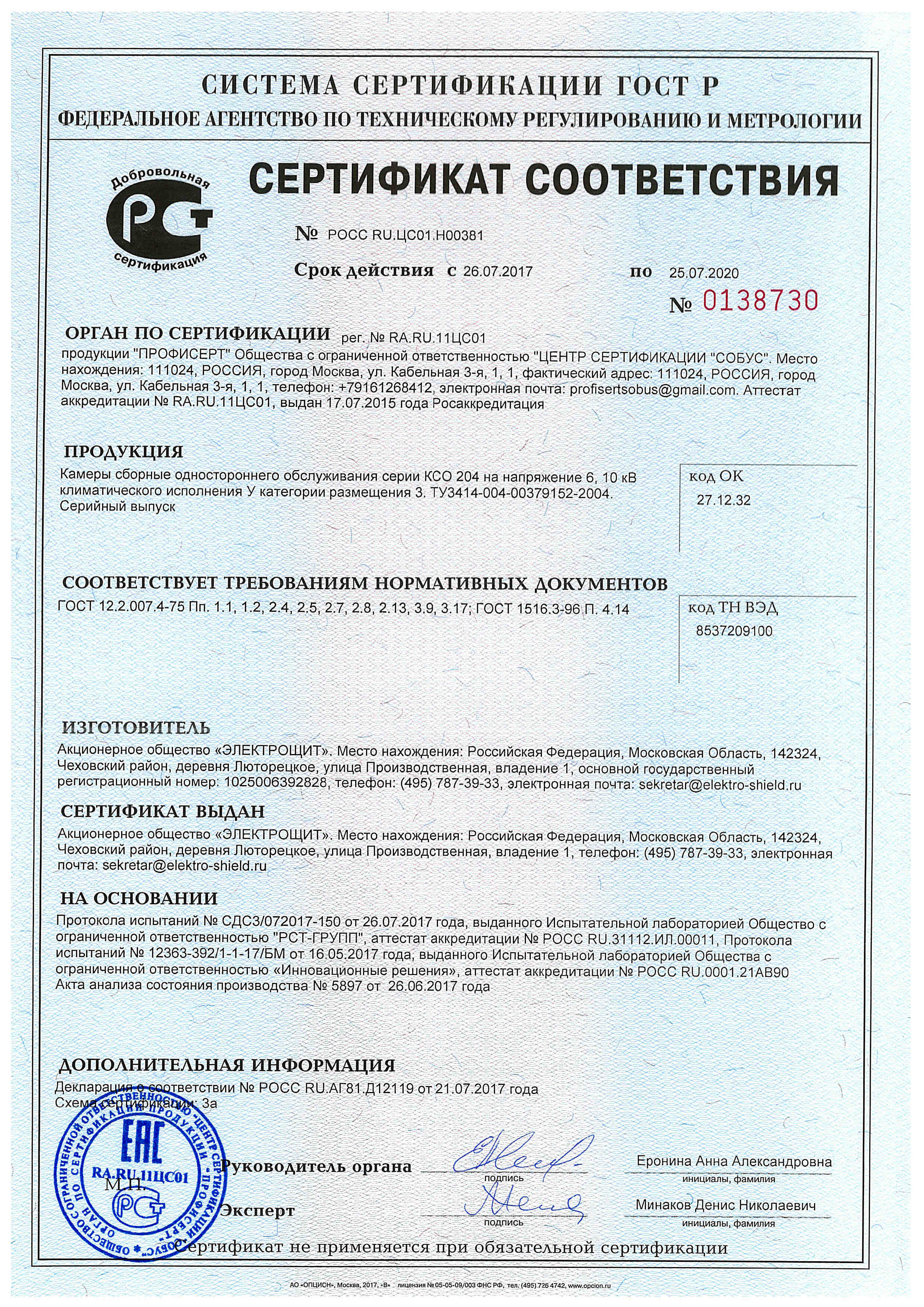 Сертификат КСО204 до 25.07.2020 (pdf.io)