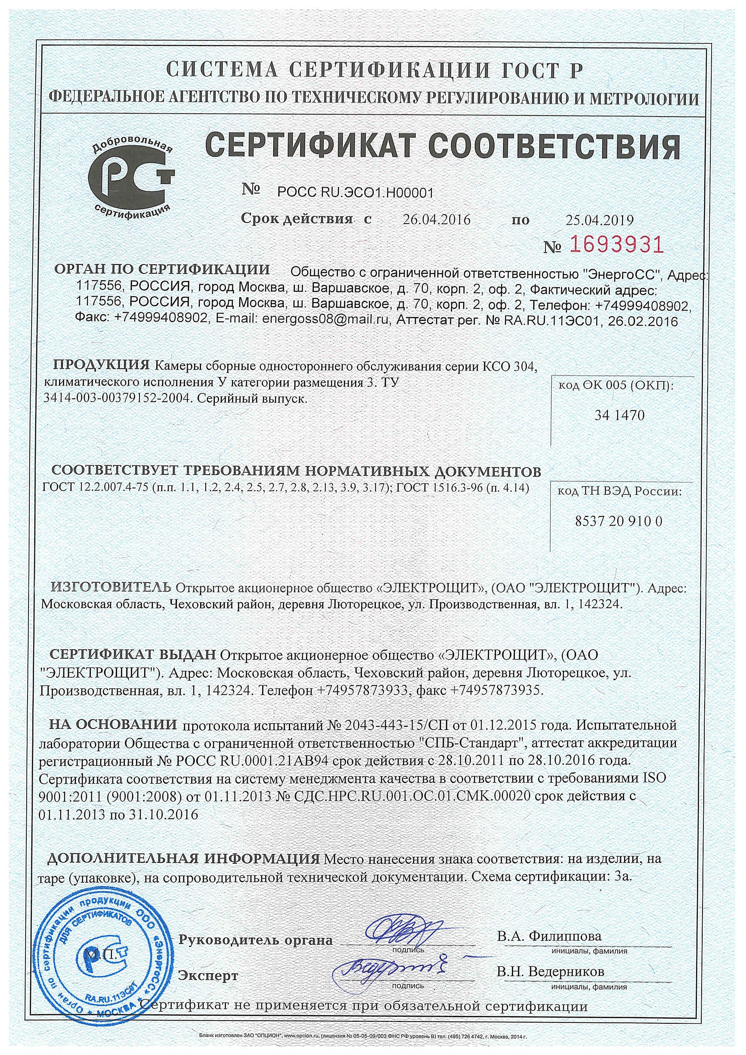 Сертификат соответствия КСО304 до 25.04.2019 (pdf.io)