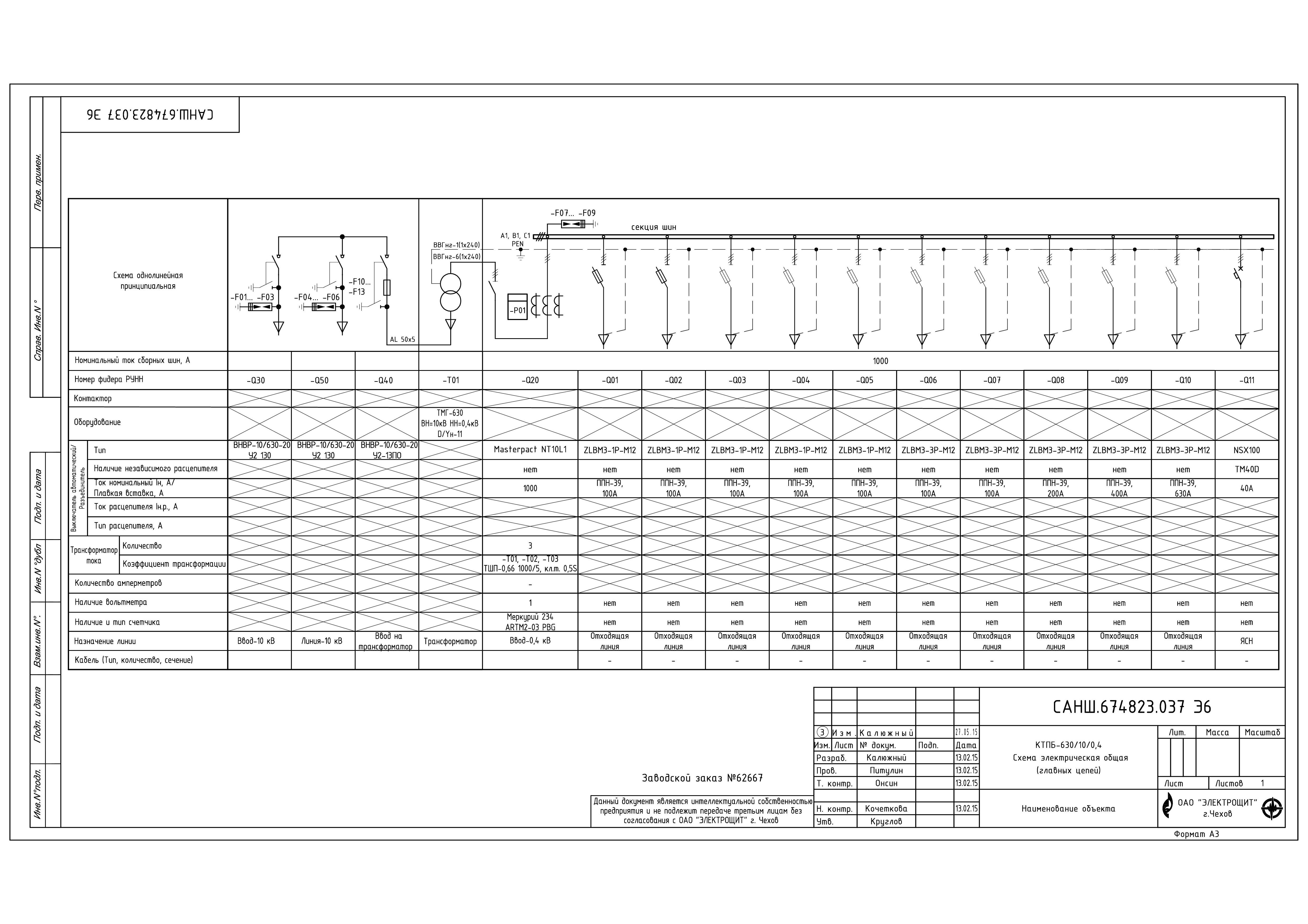 КТПБ-630 Э6 (pdf.io)