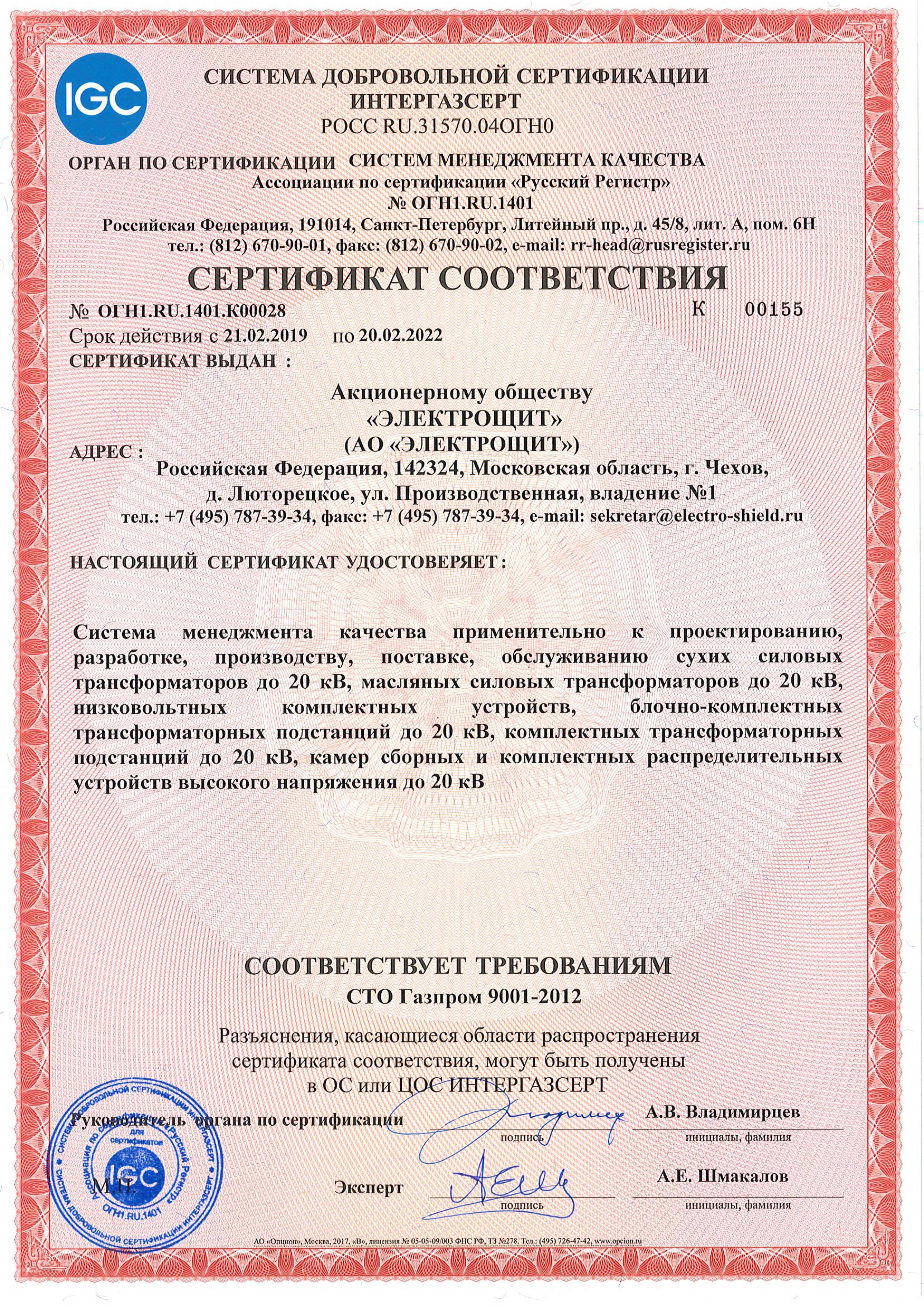 Сертификат ИНТЕРГАЗСЕРТ