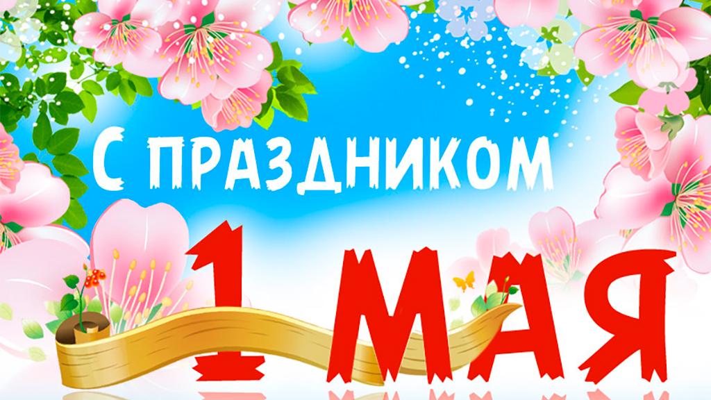 С праздником 1 мая красивые слова