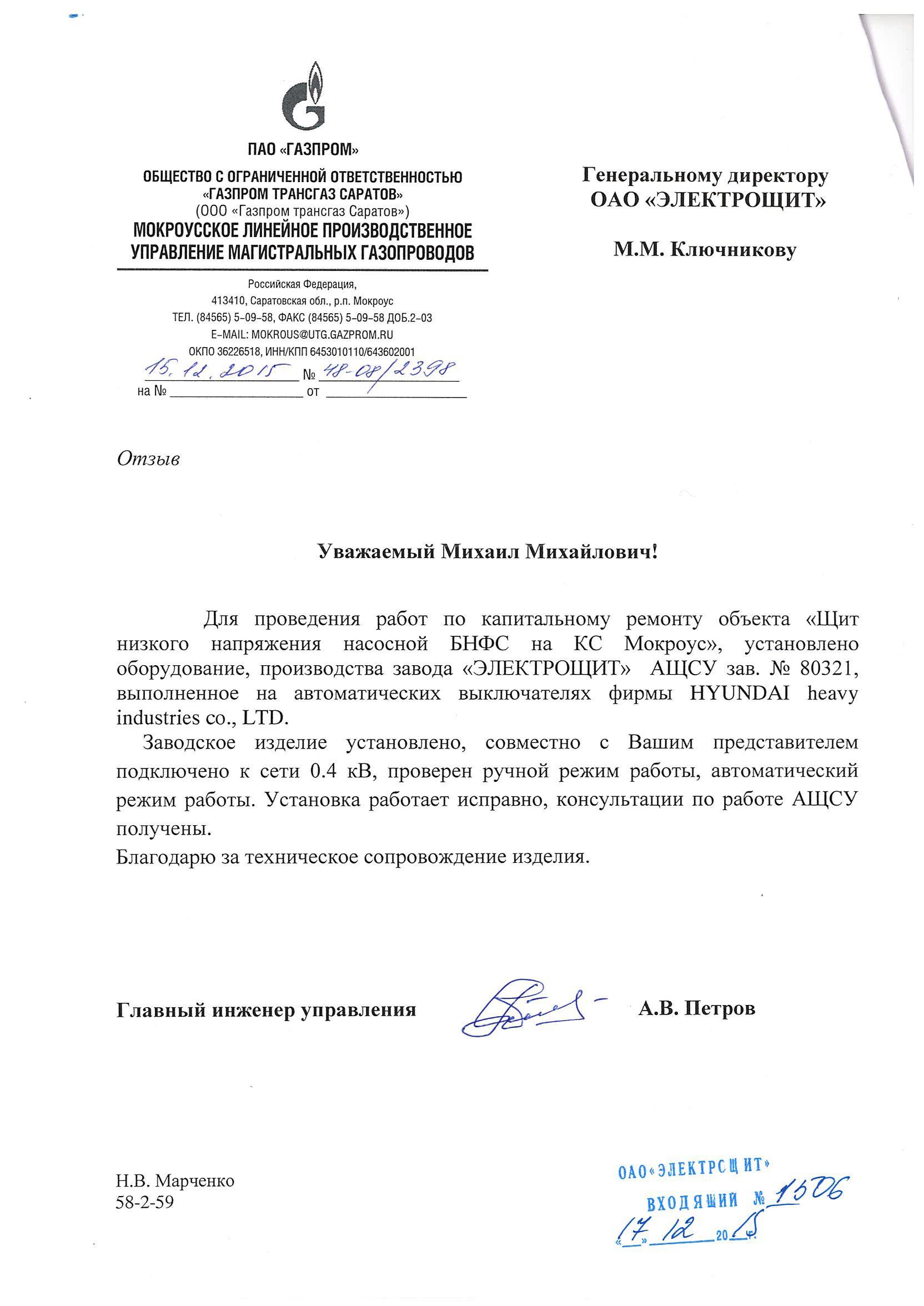Газпром трансгаз Саратов
