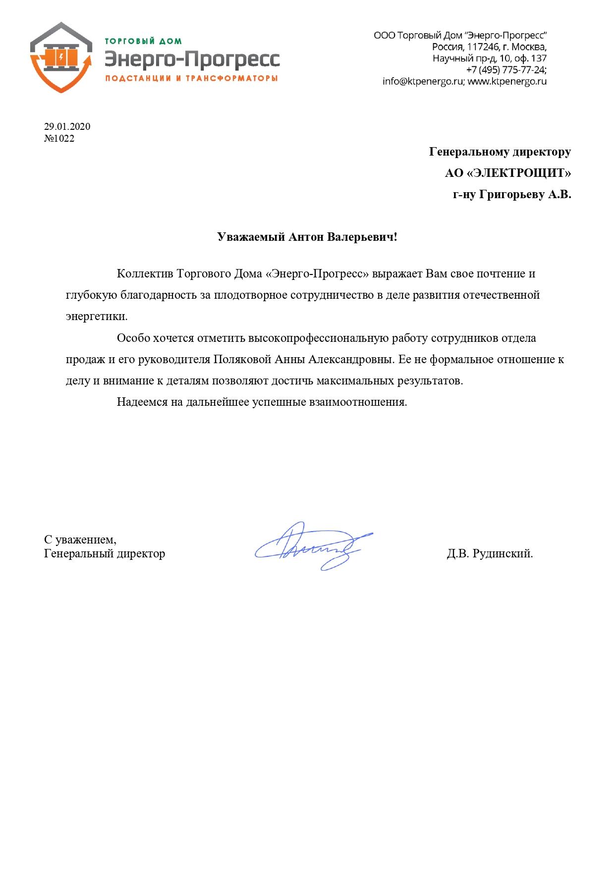 Письмо благодарственное №1022 Энерго Прогресс_page-0001