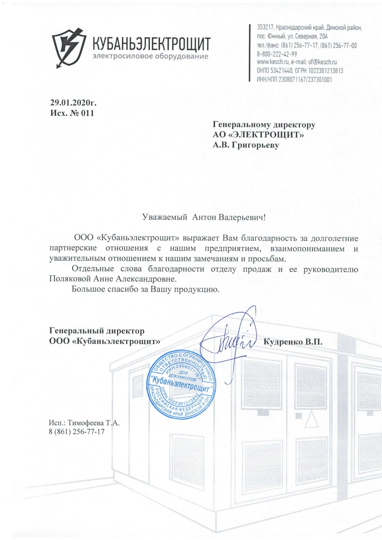 Письмо 011 Кубаньэлектрощит_page-0001