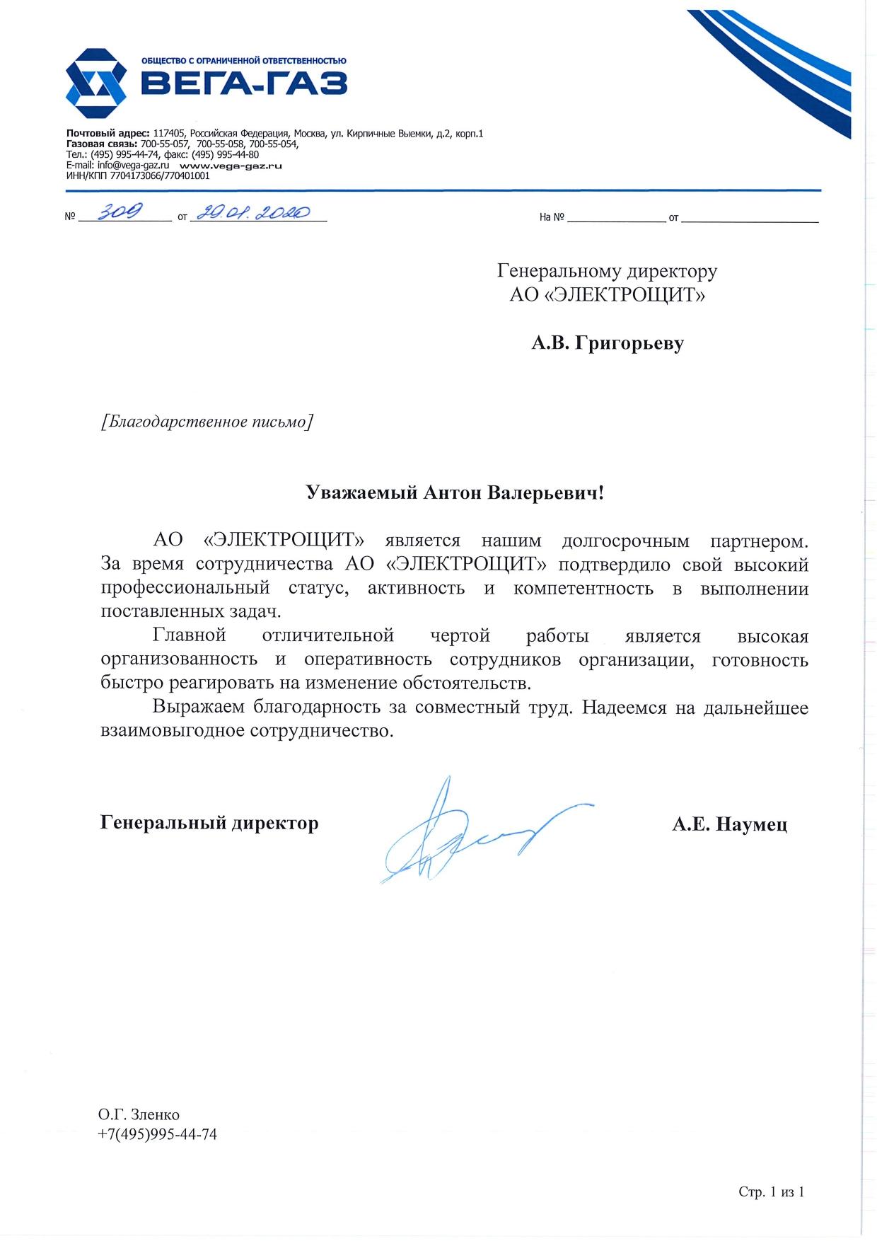 исх. 309 Вега-ГАЗ_page-0001